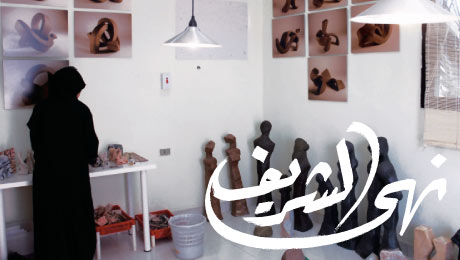 Noha Al Sharif