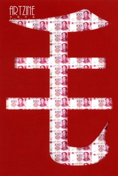 Chairman Mao Wan Yuan by Huang Rui, 128X88X4.6X6cm, 2006