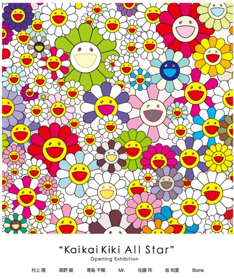 Kaikai Kiki All Star exhibition flyer, currently showing at Takashi Murakami's new Taipei art space, KaiKai Kiki Gallery Taipei.