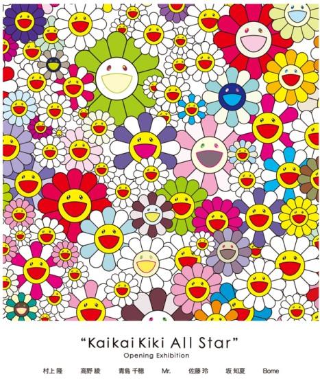Kaikai Kiki All Star exhibition flyer, currently showing at Takashi Murakami's new Taipei art space, KaiKai Kiki Gallery Taipei.