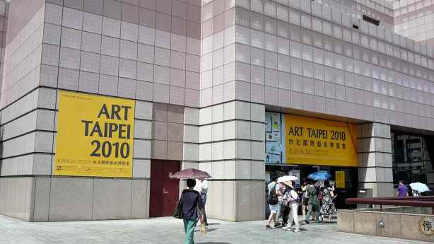 Outside Art Taipei 2010's main exhibition hall. Image property of Art Radar Asia.