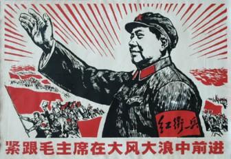 Chinese propaganda poster.