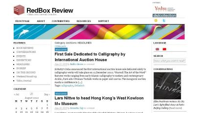 The homepage of English-language Chinese art blog 'RedBox Review'.