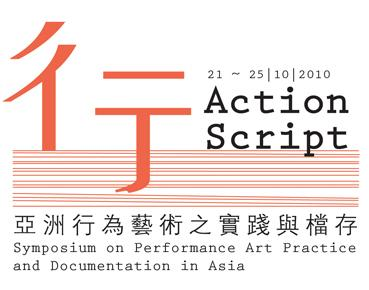 Event flyer for Action Script: Symposium on Performance Art Practice and Documentation in Asia, to be held in late October this year and organised by Asia Art Archive.